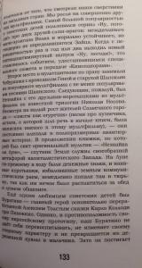 фото страниц Все нормально. Жизнь и приключения советского мальчика #10