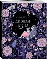 Книга Дивная луна