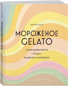 Книга Мороженое Gelato: Сочная палитра рецептов лучшего итальянского мороженого
