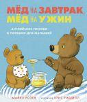Книга Мёд на завтрак, мёд на ужин. Английские песенки и потешки для малышей