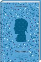Книга Учитель
