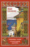 Книга Иван Билибин. Избранные сказки в иллюстрациях художника