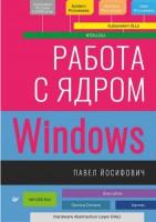 Книга Работа с ядром Windows