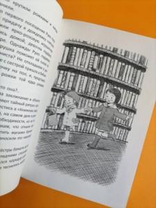 фото страниц 'Книжная лавка под дождём' и костяной дракон #6