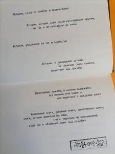 фото страниц 'Книжная лавка под дождём' и костяной дракон #2
