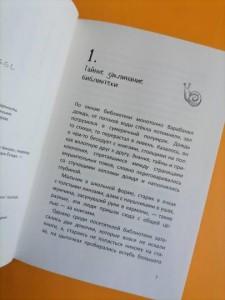 фото страниц 'Книжная лавка под дождём' и костяной дракон #5