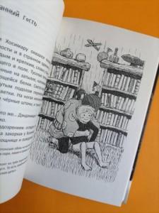 фото страниц 'Книжная лавка под дождём' и костяной дракон #7