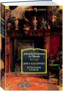 Книга Дом у кладбища. В тусклом стекле
