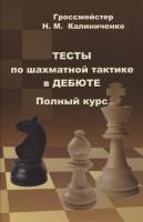 Книга Тесты по шахматной тактике в дебюте. Полный курс