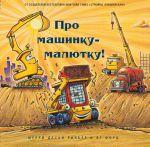 Книга Про машинку-малютку
