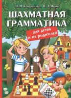 Книга Шахматная грамматика для детей и их родителей