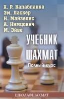 Книга Учебник шахмат. Полный курс