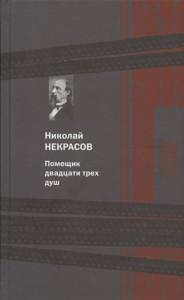 Книга Помещик двадцати трех душ