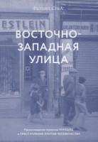 Книга Восточно-западная улица