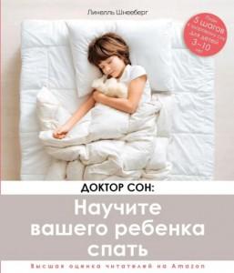 Книга Доктор Сон. Научите Вашего ребенка спать