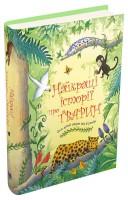 Книга Найкращі історії про тварин