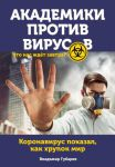 Книга Академики против вирусов. Что нас ждет завтра?