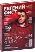 Книга Красная книга. Откровенные истории, которые случаются с каждым