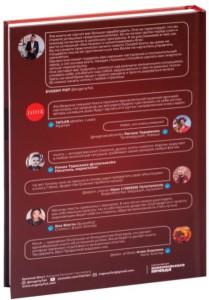 фото страниц Красная книга. Откровенные истории, которые случаются с каждым #13