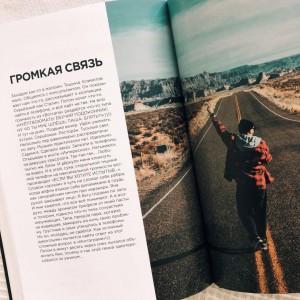 фото страниц Красная книга. Откровенные истории, которые случаются с каждым #12