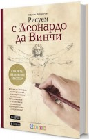Книга Рисуем с Леонардо да Винчи. Секреты великого мастера