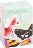 Книга Коллекция писем легендарных людей: Мамы. Любовь. Кошки (комплект из 3 книг)