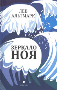 Книга Зеркало Ноя