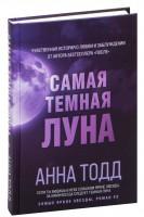 Книга Самая темная луна