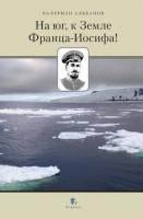 Книга На юг, к Земле Франца-Иосифа!