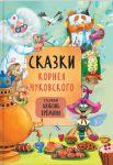 Книга Сказки Корнея Чуковского