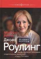 Книга Джоан Роулинг. Неофициальная биография создательницы вселенной 'Гарри Поттера'