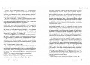 фото страниц Ив Сен-Лоран #11