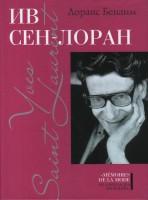 Книга Ив Сен-Лоран