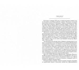 фото страниц Наполеон 3 :триумф и трагедия #3