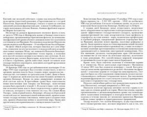 фото страниц Наполеон 3 :триумф и трагедия #8