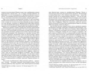 фото страниц Наполеон 3 :триумф и трагедия #9