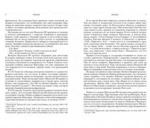 фото страниц Наполеон 3 :триумф и трагедия #4