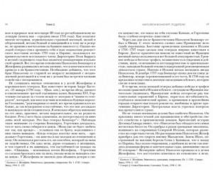 фото страниц Наполеон 3 :триумф и трагедия #7