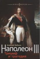 Книга Наполеон 3 :триумф и трагедия