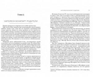 фото страниц Наполеон 3 :триумф и трагедия #6