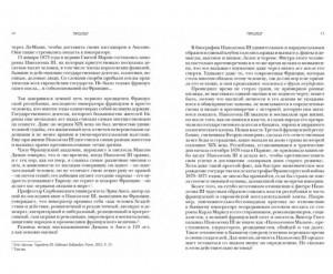 фото страниц Наполеон 3 :триумф и трагедия #5