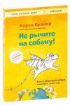 Книга Не рычите на собаку! Книга о дрессировке людей, животных и самого себя