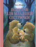 Книга Поцелуй для младшей сестрички