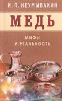 Книга Медь. Мифы и реальность