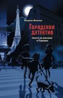 Книга Охота за мехами в Париже