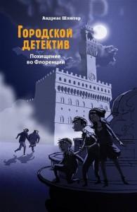 Книга Похищение во Флоренции