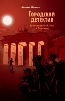 Книга Таинственный след в Берлине