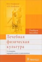 Книга Лечебная физическая культура. Учебное пособие