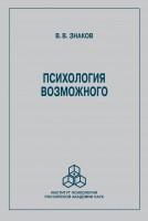 Книга Психология возможного: Новое направление исследований понимания