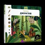 Книга DOC Секрети. Тварини джунглів